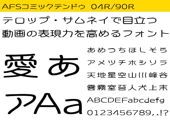 動画で使えるフォント AFSコミックテンドゥ 04R/90R