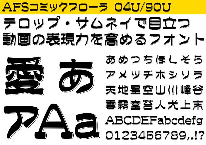 動画で使えるフォント AFSコミックフローラ 04U/90U