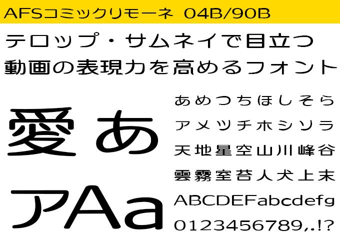 動画で使えるフォント AFSコミックリモーネ 04B/90B