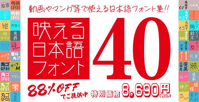 映える日本語フォント40