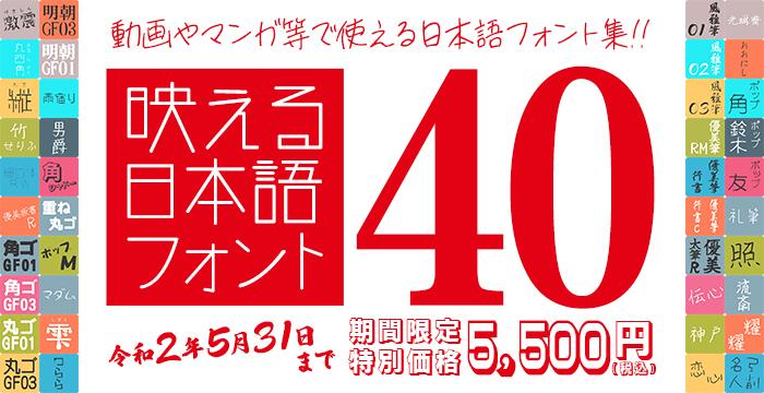 映える日本語フォント40の期間限定セール