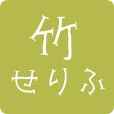 映える日本語フォント40 TA竹セリフ