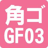 映える日本語フォント40 TA角ゴGF03