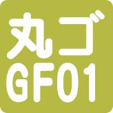映える日本語フォント40 TA丸ゴGF01