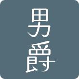 映える日本語フォント40 TA男爵