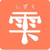 映える日本語フォント40 TA雫
