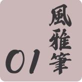 映える日本語フォント40 TA風雅筆01