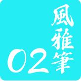 映える日本語フォント40 TA風雅筆02
