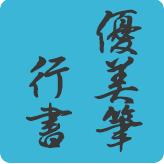 映える日本語フォント40 TA優美筆行書