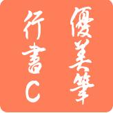 映える日本語フォント40 TA優美筆行書C