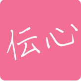 映える日本語フォント40 TA伝心