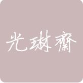 映える日本語フォント40 TA光琳齋