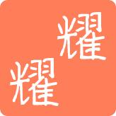 映える日本語フォント40 TA耀耀