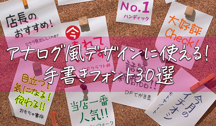 手書き風日本語フォント30選、アナログ風デザインに使える!