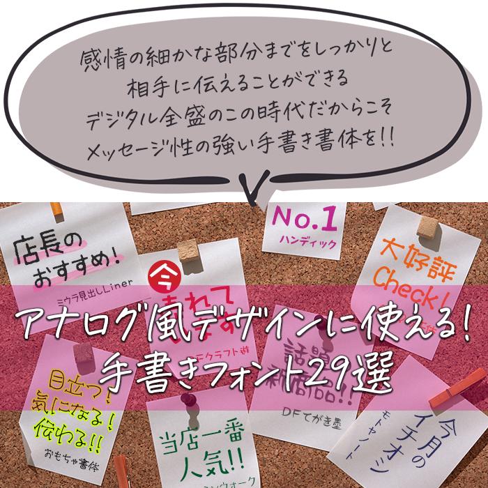 手書き風日本語フォント29選、アナログ風デザインに使える!