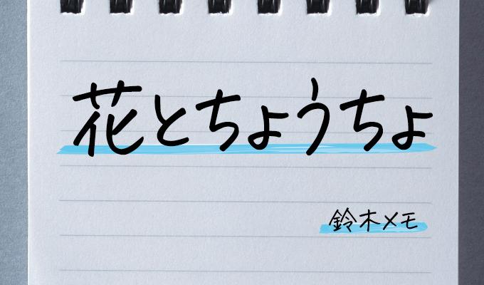おすすめの手書きフォント 鈴木メモ 花とちょうちょ
