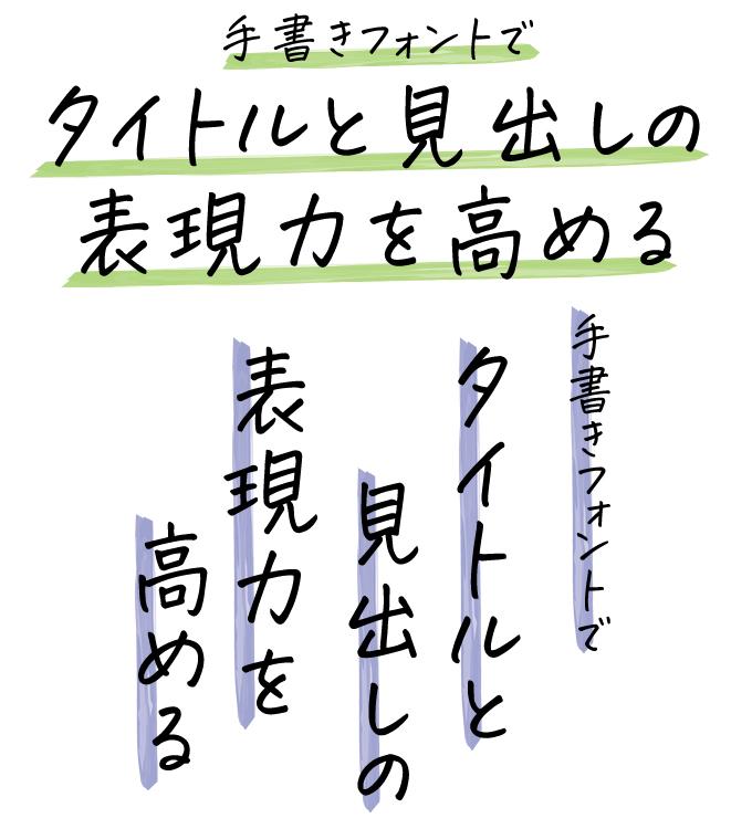 手書きフォント タイトル組み見本 鈴木メモ 花とちょうちょ