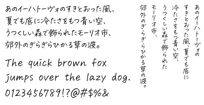 手書きフォント 本文組み見本 鈴木メモ 花とちょうちょ