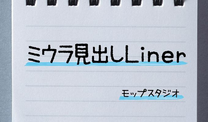 おすすめの手書きフォント ミウラフォント/モップスタジオ ミウラ見出しLinerOtf R