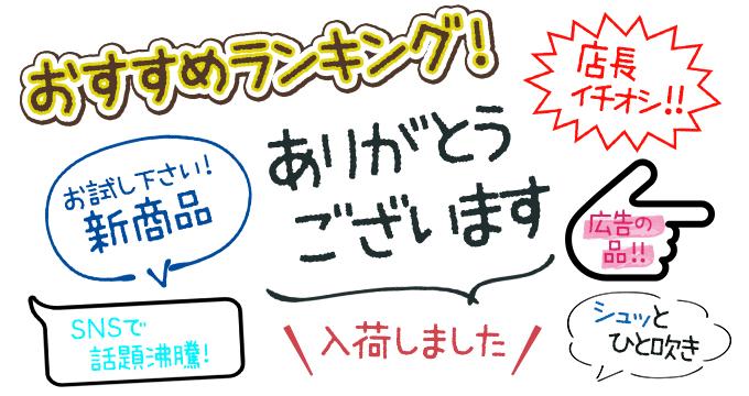 手書きフォント POP組み見本 ミウラフォント/モップスタジオ ミウラ見出しLinerOtf R