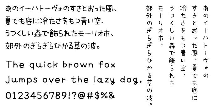 手書きフォント 本文組み見本 ミウラフォント/モップスタジオ ミウラ見出しLinerOtf R