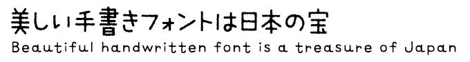 美しい手書きフォントは日本の宝 ミウラフォント/モップスタジオ ミウラ見出しLinerOtf R