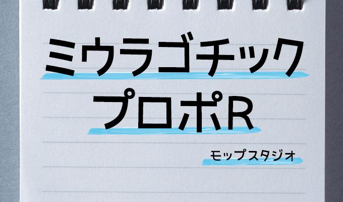 おすすめの手書きフォント ミウラフォント/モップスタジオ ミウラゴチック プロポ R