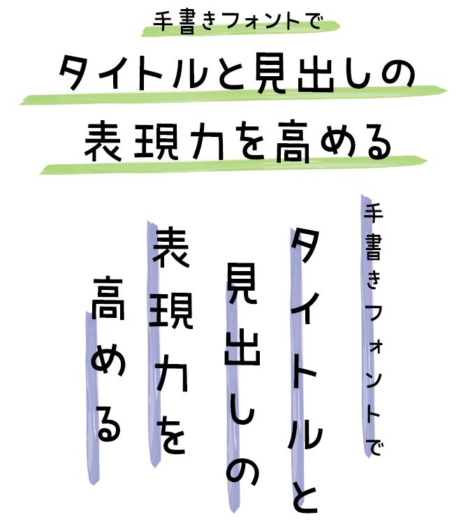 手書きフォント タイトル組み見本 ミウラフォント/モップスタジオ ミウラゴチック プロポ R