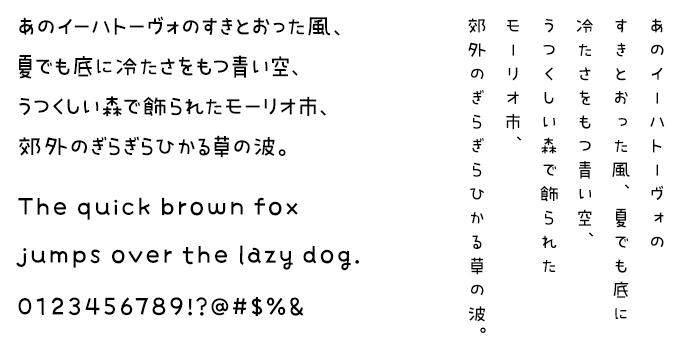 手書きフォント 本文組み見本 ミウラフォント/モップスタジオ ミウラゴチック プロポ R