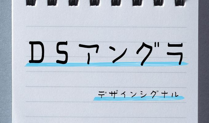 おすすめの手書きフォント 七種泰史/デザインシグナル DSアングラ
