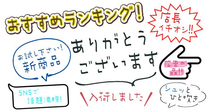 手書きフォント POP組み見本 七種泰史/デザインシグナル DSアングラ
