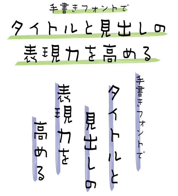手書きフォント タイトル組み見本 七種泰史/デザインシグナル DSアングラ