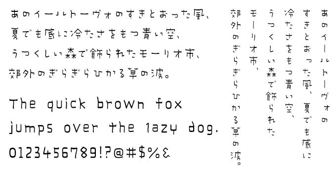 手書きフォント 本文組み見本 七種泰史/デザインシグナル DSアングラ