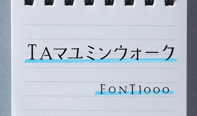 おすすめの手書きフォント FONT1000 TA-マユミンウォーク