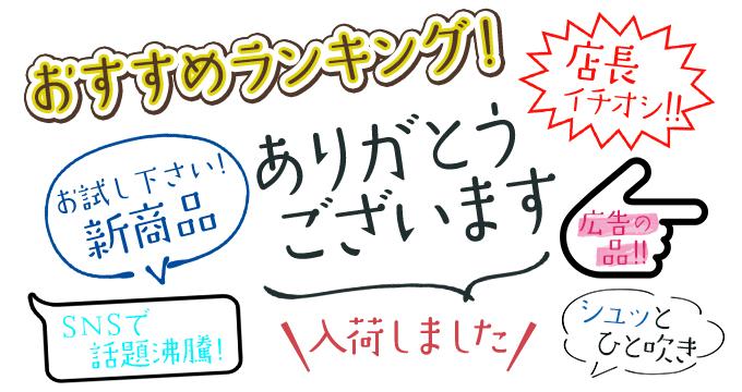 手書きフォント POP組み見本 FONT1000 TA-マユミンウォーク
