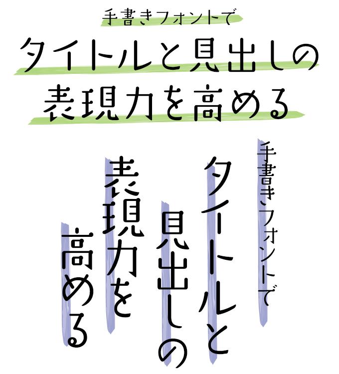 手書きフォント タイトル組み見本 FONT1000 TA-マユミンウォーク