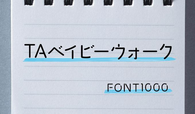 おすすめの手書きフォント FONT1000 TA-ベイビーウォーク