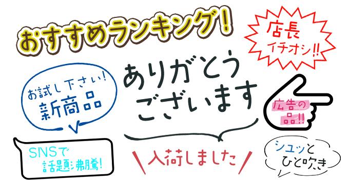 手書きフォント POP組み見本 FONT1000 TA-ベイビーウォーク