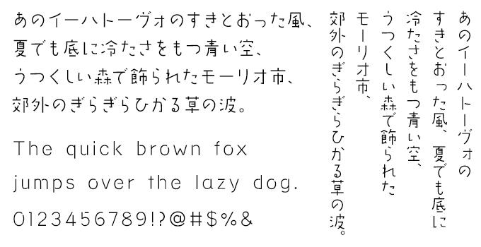 手書きフォント 本文組み見本 FONT1000 TA-ウォーク