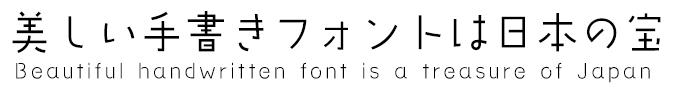 美しい手書きフォントは日本の宝 FONT1000 TA-ウォーク