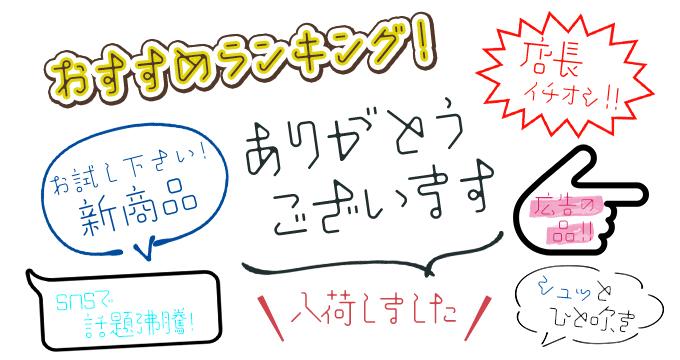 手書きフォント POP組み見本 FONT1000 TA-晶