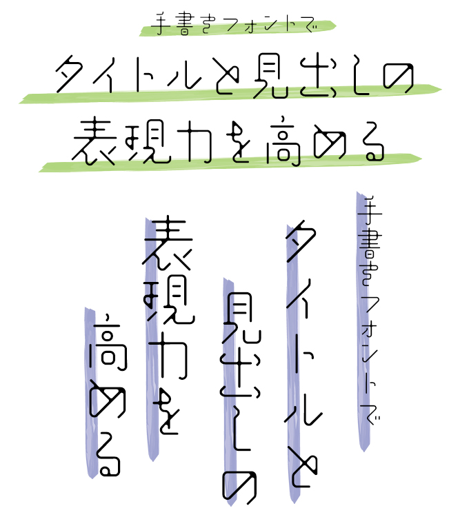 手書きフォント タイトル組み見本 FONT1000 TA-晶