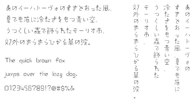 手書きフォント 本文組み見本 FONT1000 TA-晶