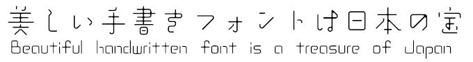 美しい手書きフォントは日本の宝 FONT1000 TA-晶