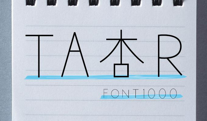 おすすめの手書きフォント FONT1000 TA-杏R