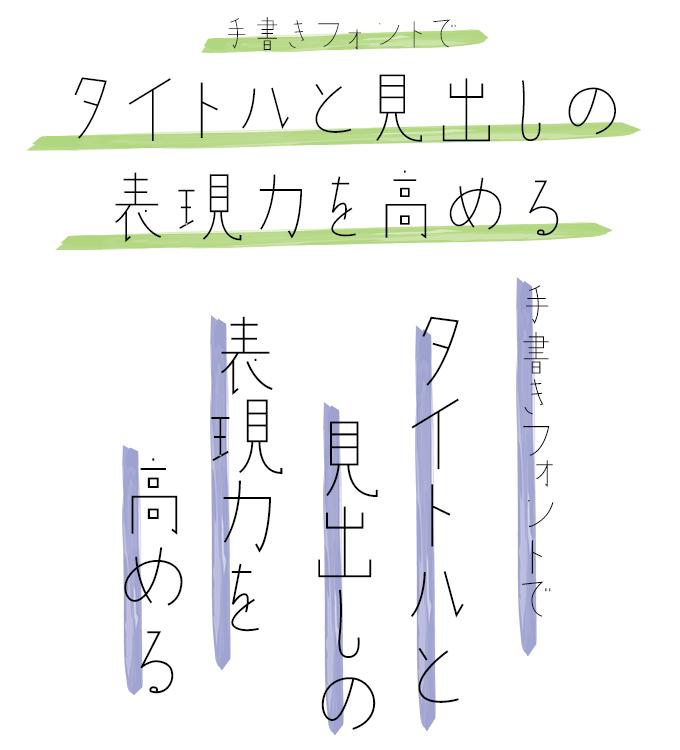 手書きフォント タイトル組み見本 FONT1000 TA-杏R