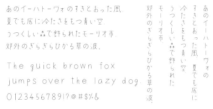 手書きフォント 本文組み見本 FONT1000 TA-杏R