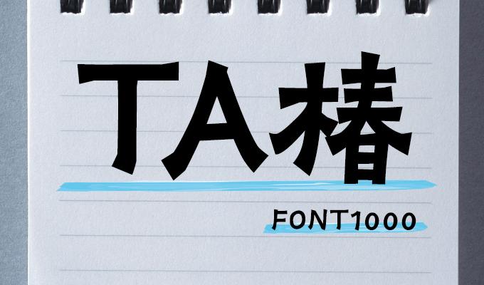 おすすめの手書きフォント FONT1000 TA-椿