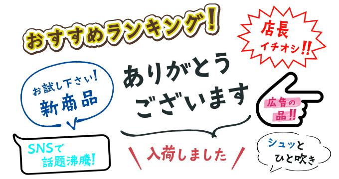 手書きフォント POP組み見本 FONT1000 TA-椿