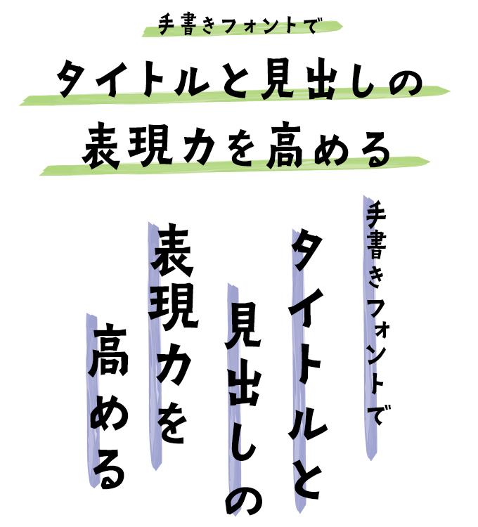 手書きフォント タイトル組み見本 FONT1000 TA-椿
